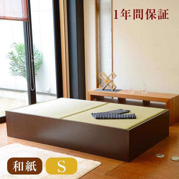 畳ベッド シングル大容量収納付ヘッドレス畳ベッド スパシオ シングルサイズ爽やか畳/国産和紙畳表/縁付き畳日本製 1年間保証 送料無料収納付き ヘッドレスベッド 畳ベット たたみベッド