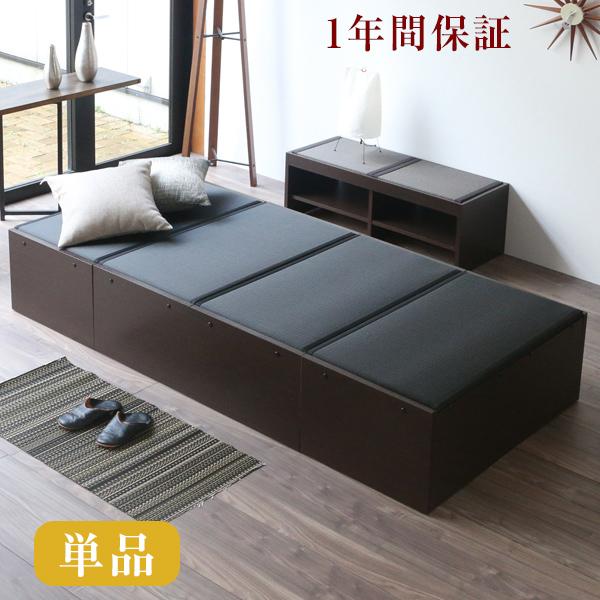 畳ベッド シングルボックス型収納付き畳ユニット プルラリタFF1個(単品)炭入り畳表/樹脂畳表/縁付き畳日本製 1年間保証 送料無料収納付き ヘッドレスベッド ヘッドレスベット 畳ベット たたみベッド タタミベッド