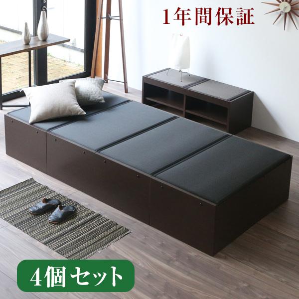 畳ベッド シングルボックス型収納付き畳ユニット プルラリタFF4個セット炭入り畳表/樹脂畳表/縁付き畳日本製 1年間保証 送料無料収納付き ヘッドレスベッド ヘッドレスベット 畳ベット たたみベッド タタミベッド