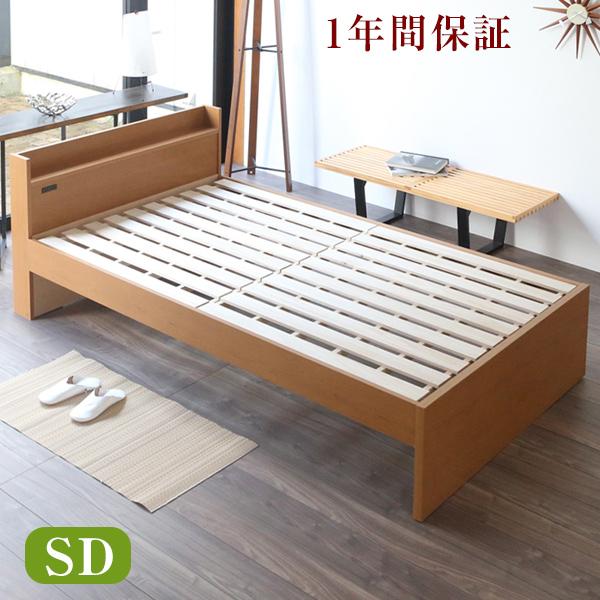 シンプリス テスタ[SEMPLICE TESTA]すのこベッド セミダブルサイズスノコベッド スノコベット 2口コンセント付き 棚付きベッド セミダブル 日本製 送料無料
