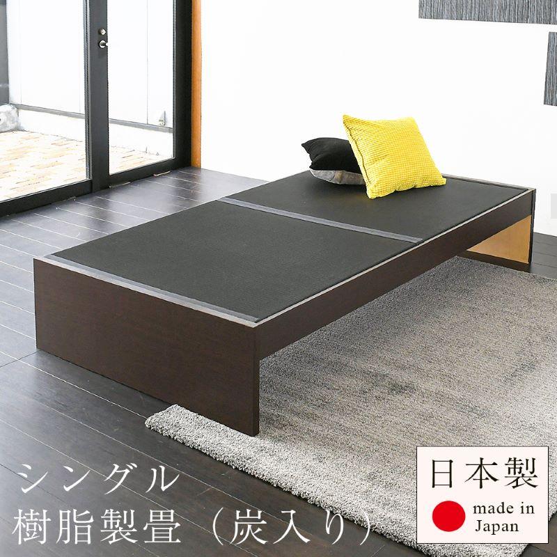 畳ベッド シングル たたみベッド 畳ベット ヘッドレスベッド シングルベッド 樹脂製 日本製 送料無料 炭入り 小上がり おすすめ ウーラ 樹脂畳 高価値 木製ベッド 送料無料でお届けします 1年間保証