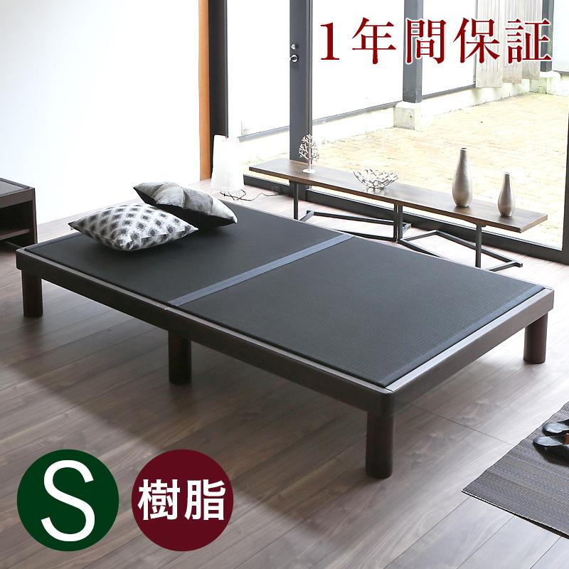 畳ベッド シングル たたみベッド 畳 ヘッドレスベッド 畳ベット ベッドフレーム 木製ベッド 小上がり 二分割 丸脚 おすすめアリア シングルサイズ 【樹脂畳】1年間保証 日本製 送料無料