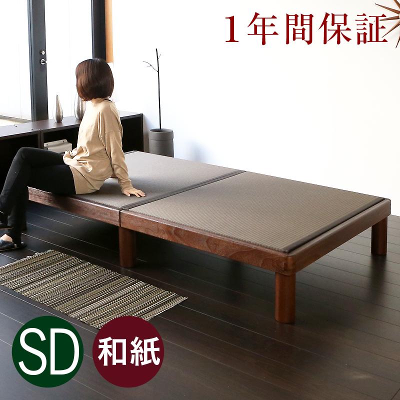 畳ベッド セミダブル たたみベッド 畳 ヘッドレスベッド 畳ベット ベッドフレーム 木製ベッド 小上がり 二分割 丸脚 おすすめアリア セミダブルサイズ 【和紙畳】1年間保証 日本製 送料無料