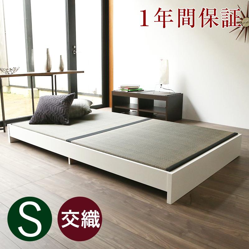 畳ベッド シングル ヘッドレスベッド ローベッド たたみベッド ロータイプ 畳 畳ベット ベッドフレーム 木製ベッド おすすめバッソ シングルサイズ 【交織畳】1年間保証 日本製 送料無料