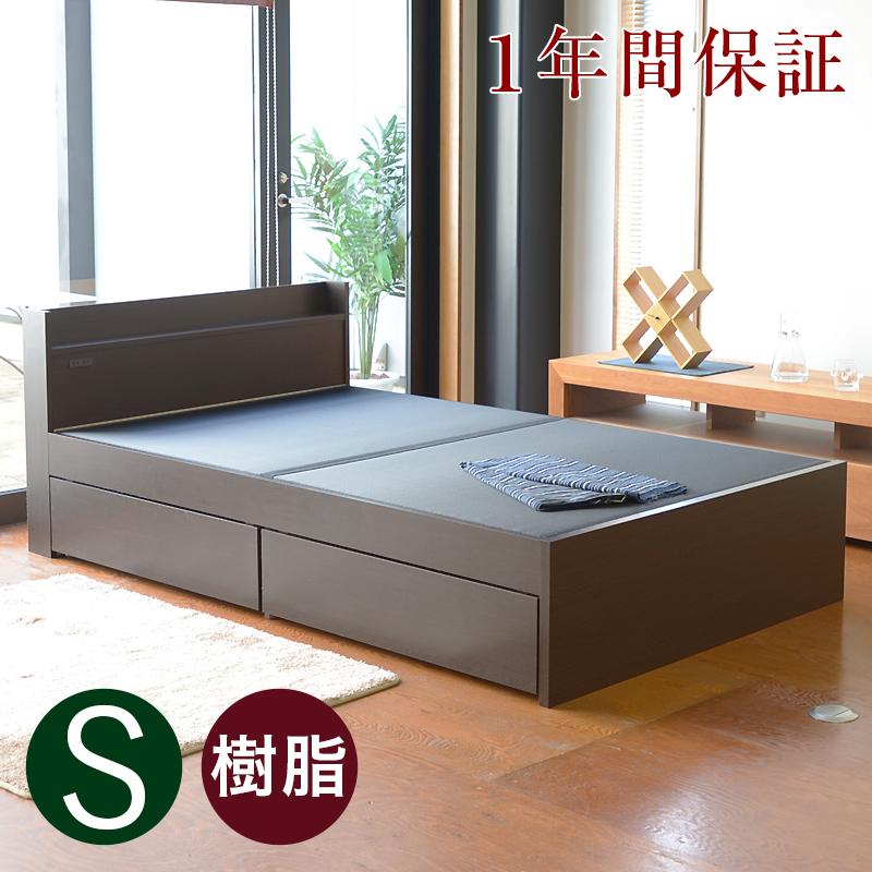 畳ベッド シングル 収納付き 引き出し たたみベッド 畳 コンセント付き 棚付き 宮付き 畳ベット ベッドフレーム 木製ベッド おすすめドルミー シングルサイズ 【樹脂畳】1年間保証 日本製 送料無料