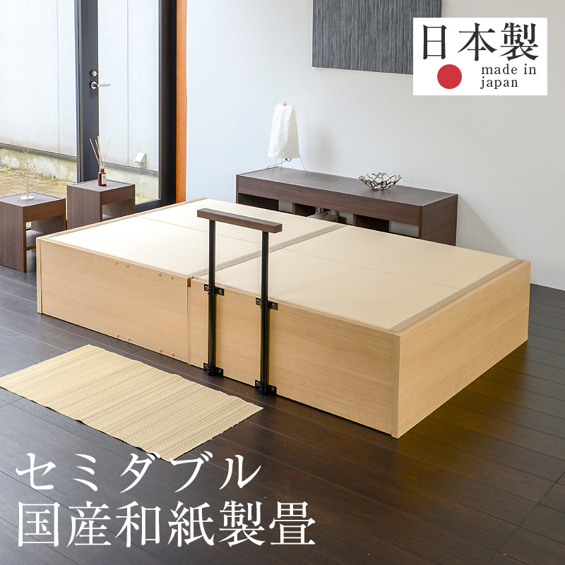 畳ベッド セミダブル 大容量収納ベッド 大型収納 手摺 和紙製畳 日本製 1年間保証 【フォルティナ 手摺付 和紙畳】 おすすめ たたみベッド 手すり付き 収納付き ヘッドレスベッド 送料無料
