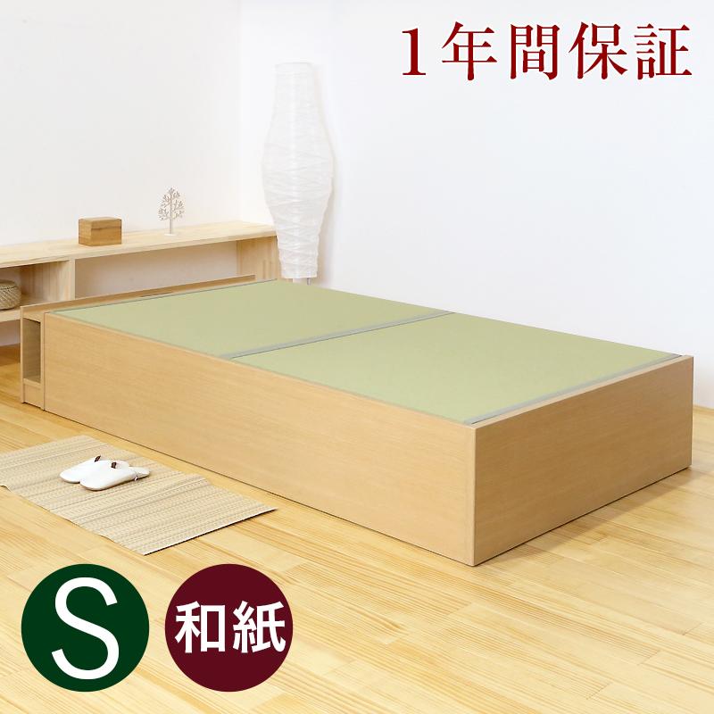 畳ベッド シングル たたみベッド 畳 収納付きベッド ヘッドレスベッド コンセント付き USB付き 畳ベット 小上がり ベッドフレーム 木製ベッド おすすめラトリエ・テスタ シングルサイズ 【和紙畳】1年間保証 日本製 送料無料