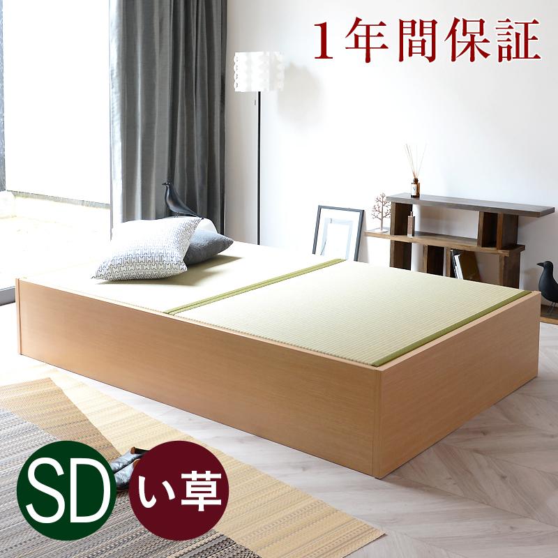 畳ベッド セミダブル たたみベッド 畳 収納付きベッド ヘッドレスベッド 畳ベット 小上がり ベッドフレーム 木製ベッド おすすめラトリエ セミダブルサイズ 【国産い草畳】1年間保証 日本製 送料無料