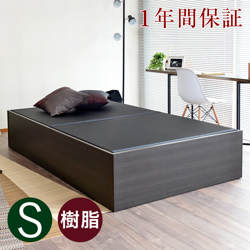 畳ベッド シングル たたみベッド 畳 収納付きベッド ヘッドレスベッド 畳ベット 小上がり ベッドフレーム 木製ベッド おすすめラトリエ シングルサイズ 【樹脂畳】1年間保証 日本製 送料無料