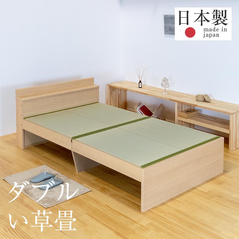 畳ベッド ダブル 畳ベッド マティーナ ダブルサイズ【い草製畳】 日本製 送料無料※こちらの商品は宮(棚)部分もお客様組立タイプです。