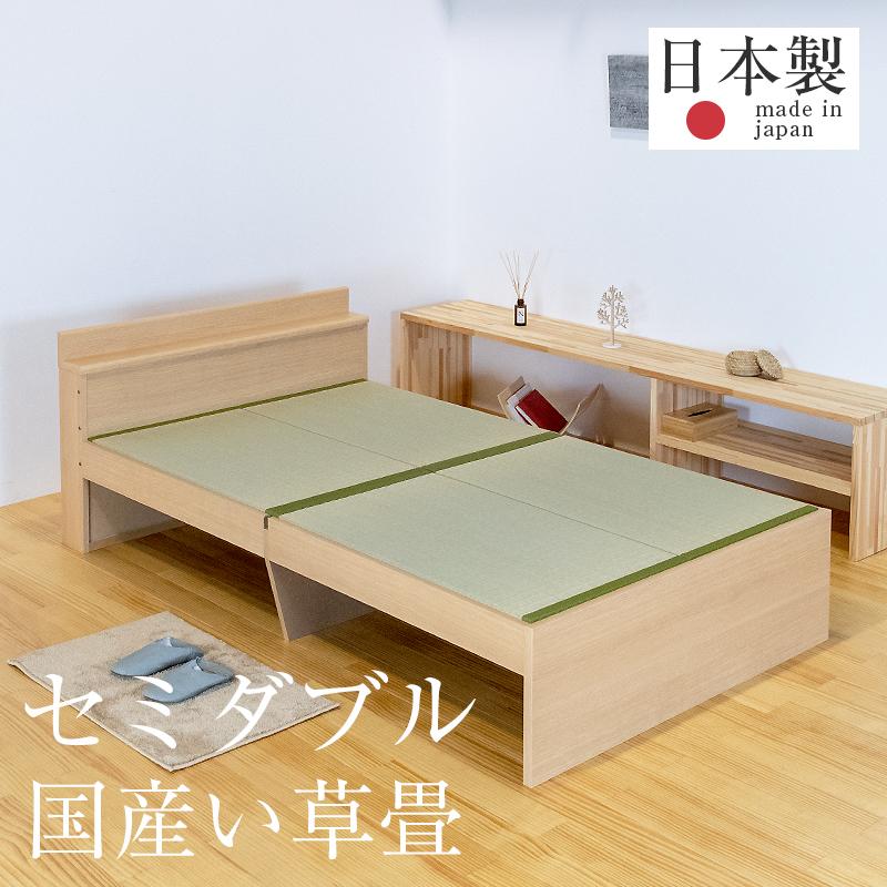 畳ベッド セミダブル 畳ベッド マティーナ セミダブルサイズ【国産い草製畳】 日本製 送料無料※こちらの商品は宮(棚)部分もお客様組立タイプです。
