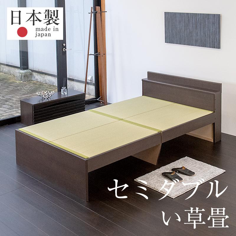 畳ベッド セミダブル 畳ベッド マティーナ セミダブルサイズ【い草製畳】 日本製 送料無料※こちらの商品は宮(棚)部分もお客様組立タイプです。