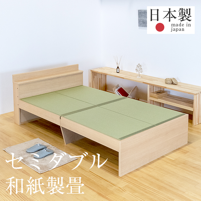 畳ベッド セミダブル 畳ベッド マティーナ セミダブルサイズ【和紙製畳】 日本製 送料無料※こちらの商品は宮(棚)部分もお客様組立タイプです。