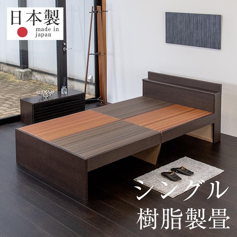 畳ベッド シングル 畳ベッド マティーナ シングルサイズ【樹脂製畳 縁なし畳】 日本製 送料無料※こちらの商品は宮(棚)部分もお客様組立タイプです。