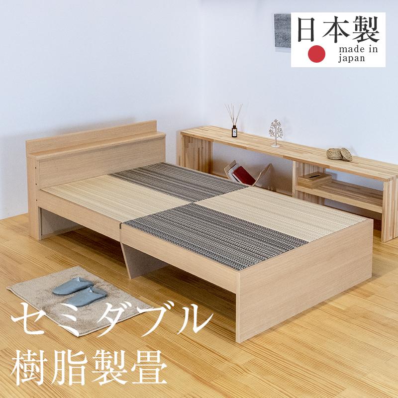 畳ベッド セミダブル 畳ベッド マティーナ セミダブルサイズ【樹脂製畳 縁なし畳】 日本製 送料無料※こちらの商品は宮(棚)部分もお客様組立タイプです。