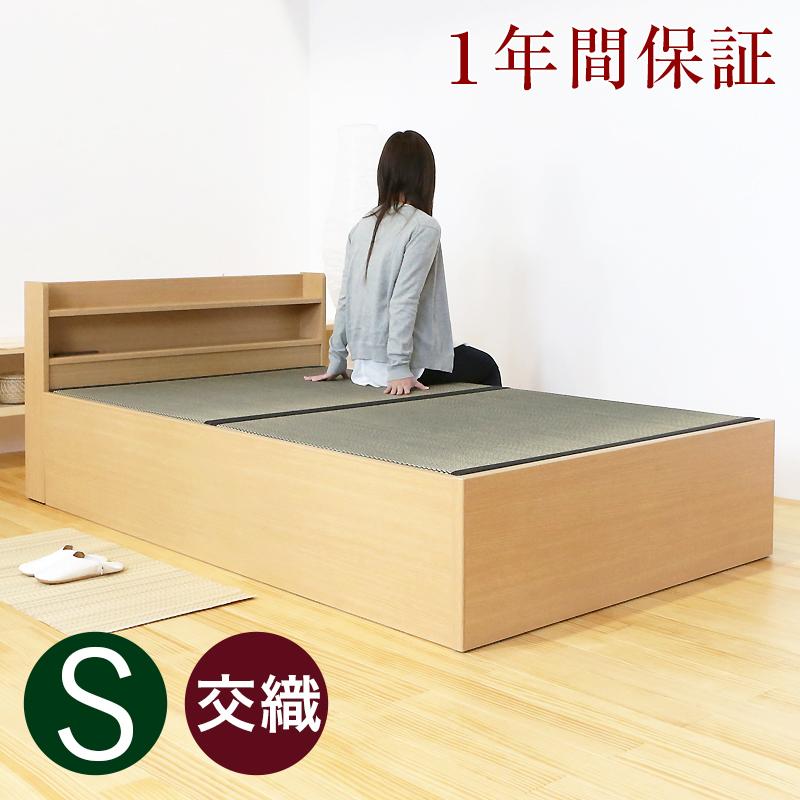 畳ベッド シングル たたみベッド 収納付きベッド 畳 コンセント付き USB付き 棚付き 宮付き 畳ベット ベッドフレーム 木製ベッド おすすめオルディ シングルサイズ 【交織畳】1年間保証 日本製 送料無料