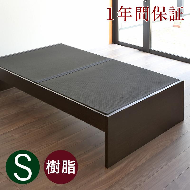 畳ベッド シングル たたみベッド 畳 ヘッドレスベッド 高さ調整付き 畳ベット ベッドフレーム 木製ベッド マットレス対応 おすすめパーチェ シングルサイズ 【樹脂畳】1年間保証 日本製