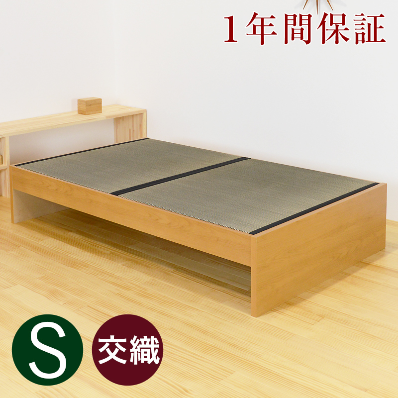 畳ベッド シングル たたみベッド 畳 ヘッドレスベッド 高さ調整付き 畳ベット ベッドフレーム 木製ベッド マットレス対応 おすすめパーチェ シングルサイズ 【交織畳】1年間保証 日本製 送料無料