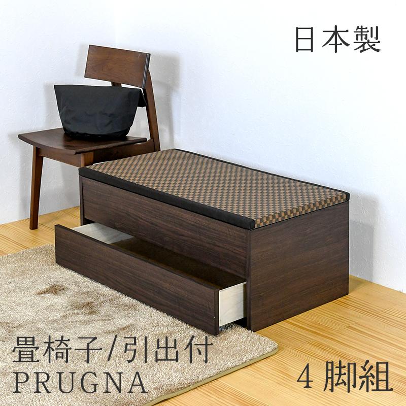 畳椅子 椅子 いす 木製 おしゃれ イス 腰掛け 座椅子 和風 日本製 1年間保証 【プルーナ 引出し付き 4脚セット】 おすすめ 畳の椅子 和風椅子 畳ベンチ 送料無料
