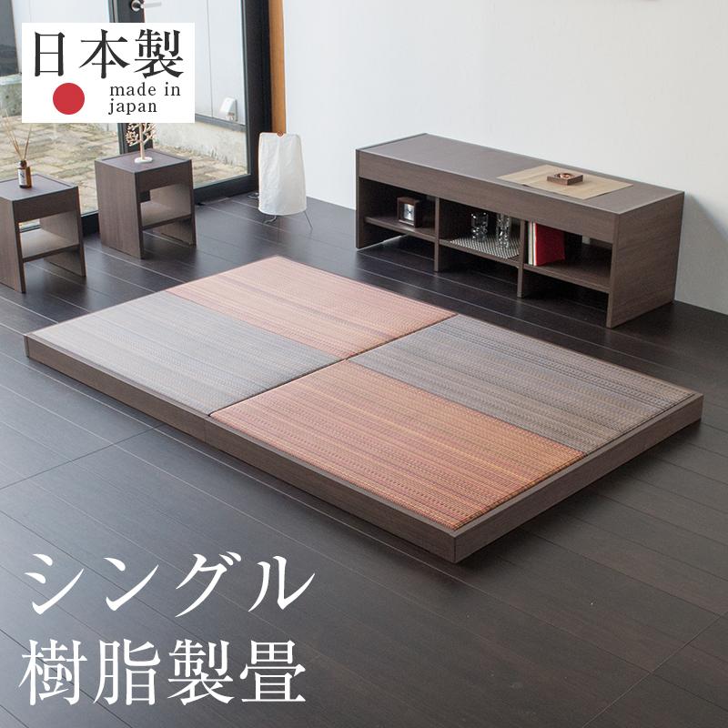畳ベッド シングルベッド 防虫効果機能付き 樹脂製畳 日本製 1年間保証 【セリエ 国産樹脂/縁なし畳】 おすすめ たたみベッド ヘッドレスベッド 木製ベッド 送料無料