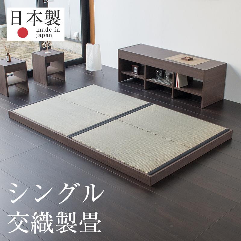 畳ベッド シングルベッド 防虫効果機能付き 交織製畳 日本製 1年間保証 【セリエ 交織製畳】 おすすめ たたみベッド ヘッドレスベッド 木製ベッド 送料無料