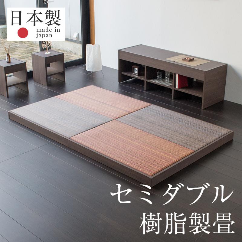 畳ベッド セミダブルベッド 防虫効果機能付き 樹脂製畳 日本製 1年間保証 【セリエ 国産樹脂/縁なし畳】 おすすめ たたみベッド ヘッドレスベッド 木製ベッド 送料無料