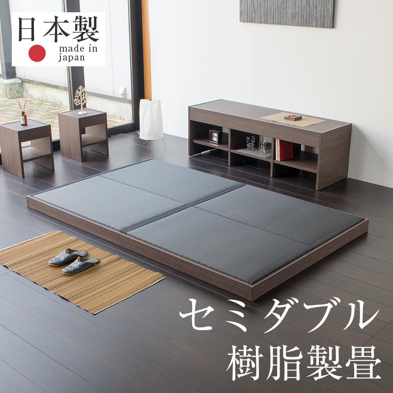 畳ベッド セミダブルベッド 防虫効果機能付き 樹脂製畳 日本製 1年間保証 【セリエ 国産樹脂炭入畳】 おすすめ たたみベッド ヘッドレスベッド 木製ベッド 送料無料