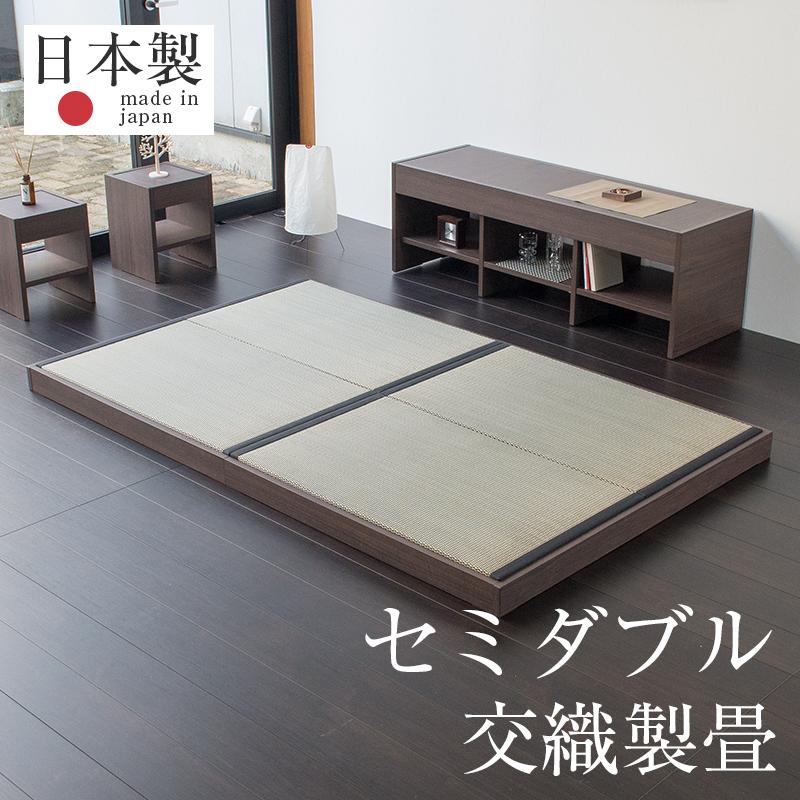 畳ベッド セミダブルベッド 防虫効果機能付き 交織製畳 日本製 1年間保証 【セリエ 交織畳】 おすすめ たたみベッド ヘッドレスベッド 木製ベッド 送料無料