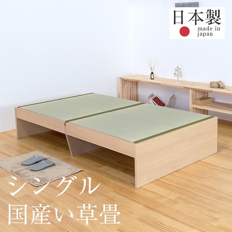 畳ベッド シングル ヘッドレス畳ベッド セーラ シングルサイズ【国産い草製畳】 日本製 送料無料