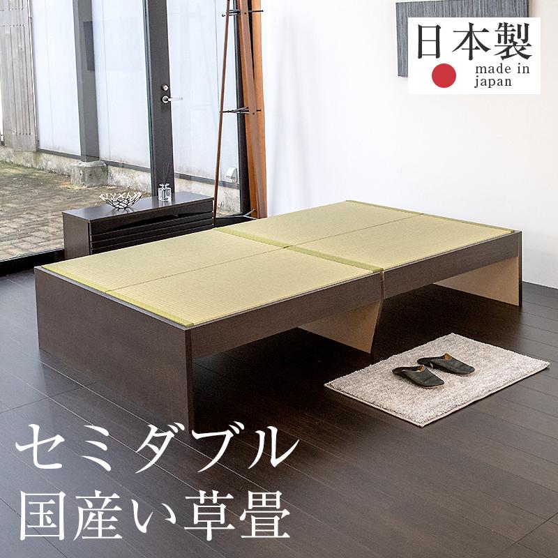 畳ベッド セミダブル ヘッドレス畳ベッド セーラ セミダブルサイズ【国産い草製畳】 日本製 送料無料