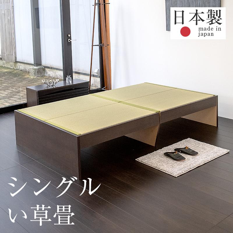 畳ベッド シングル ヘッドレス畳ベッド セーラ シングルサイズ【い草製畳】 日本製 送料無料