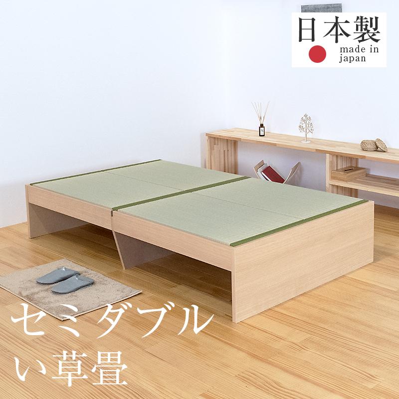 畳ベッド セミダブル ヘッドレス畳ベッド セーラ セミダブルサイズ【い草製畳】 日本製 送料無料