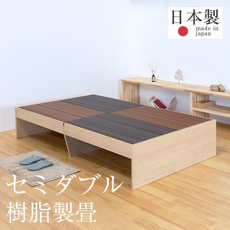 畳ベッド セミダブル ヘッドレス畳ベッド セーラ セミダブルサイズ【国産樹脂製畳 縁なし畳】 日本製 送料無料