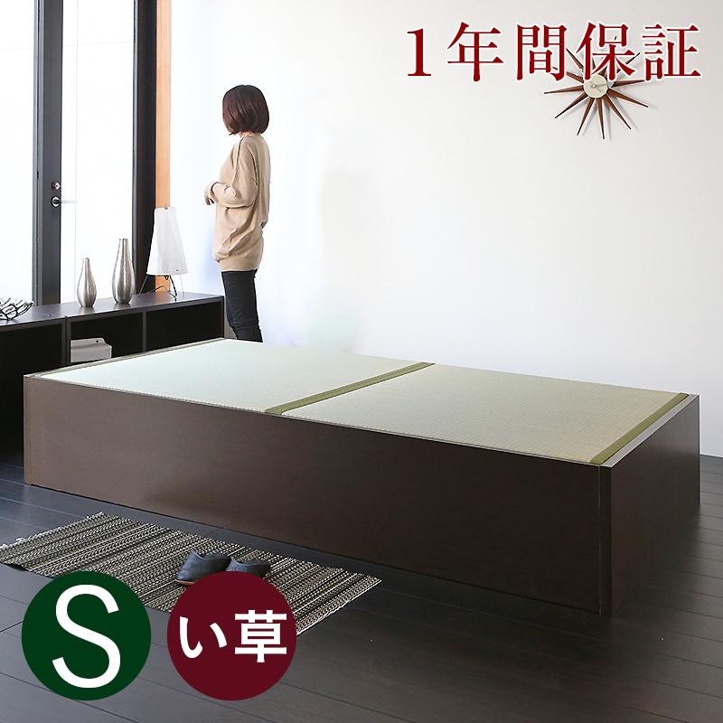 畳ベッド シングル たたみベッド 畳 収納付きベッド ヘッドレスベッド 畳ベット 小上がり ベッドフレーム 木製ベッド おすすめスパシオ シングルサイズ 【中国産い草畳】1年間保証 日本製