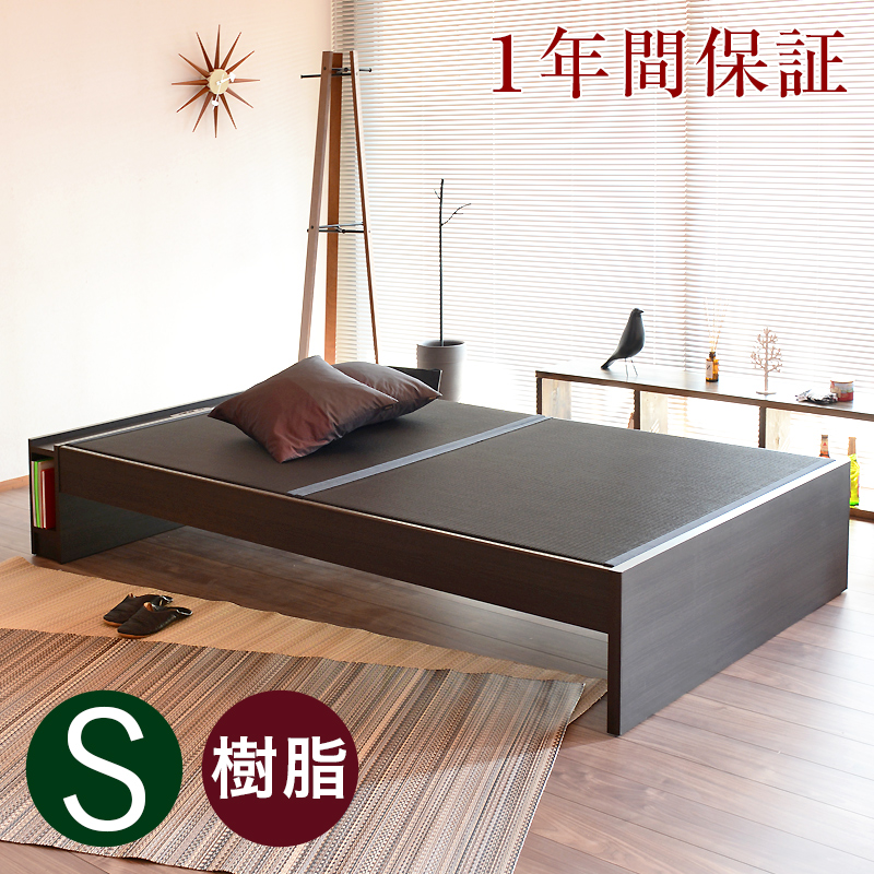 畳ベッド シングル たたみベッド コンセント付き USB付き 畳 ヘッドレスベッド 畳ベット ベッドフレーム 木製ベッド 小上がり おすすめゼン・テスタ シングルサイズ 【樹脂畳】1年間保証 日本製 送料無料