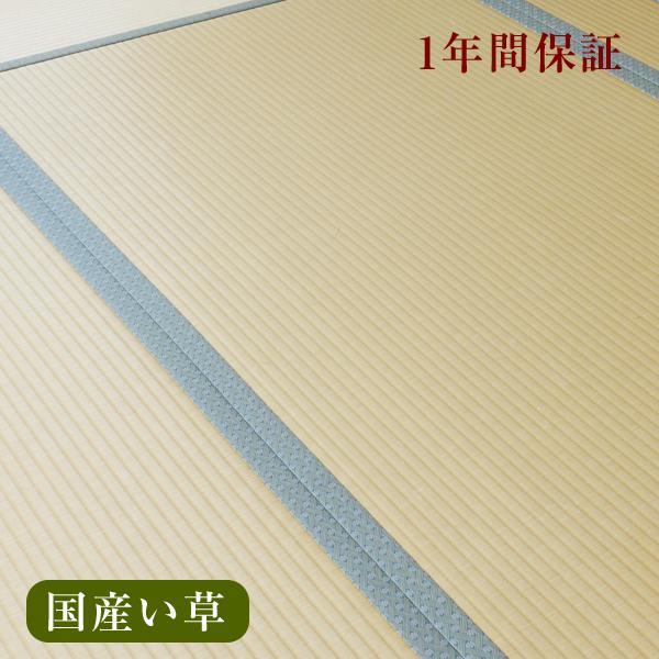 畳 新調 オーダー畳 畳新調 新畳 半畳用 い草製畳 縁付き畳 日本製 1年間保証 【オーダー畳半帖用 国産い草畳】 おすすめ たたみ タタミ オーダーサイズ オーダーメイド 畳替え 送料無料