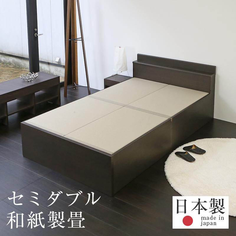 畳ベッド セミダブルベッド 大容量収納ベッド 大型収納 和紙製畳 日本製 1年間保証 【アートン 和紙畳】 送料無料※こちらの商品は宮(棚)部分もお客様組立タイプです。