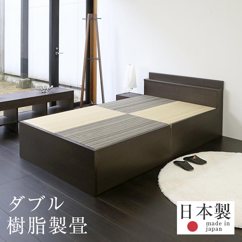 畳ベッド ダブルベッド 大容量収納ベッド 大型収納 樹脂製畳 日本製 1年間保証 【アートン 樹脂畳 縁なし畳】 送料無料※こちらの商品は宮(棚)部分もお客様組立タイプです。