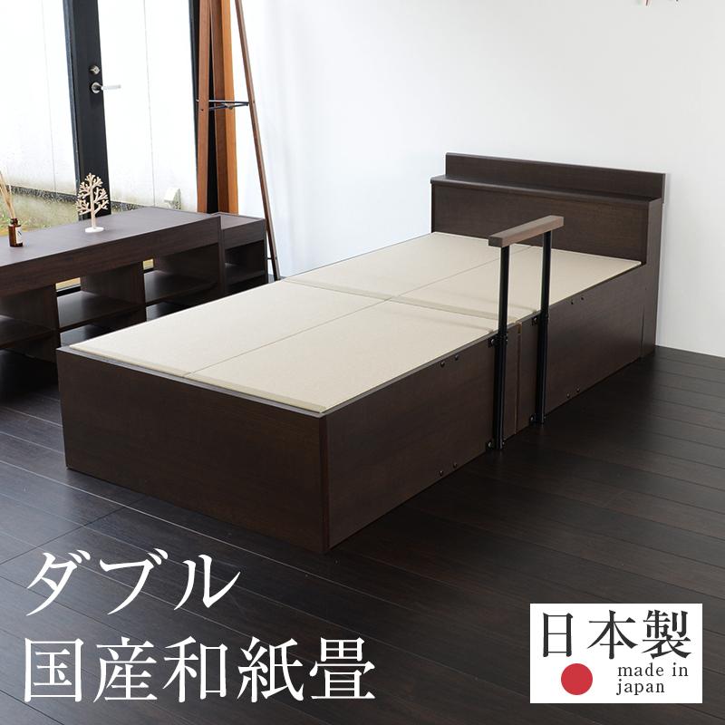 畳ベッド ダブル 大容量収納ベッド 大型収納 手摺 和紙製畳 日本製 1年間保証 【アートン 手摺付 和紙畳】 送料無料※こちらの商品は宮(棚)部分もお客様組立タイプです。