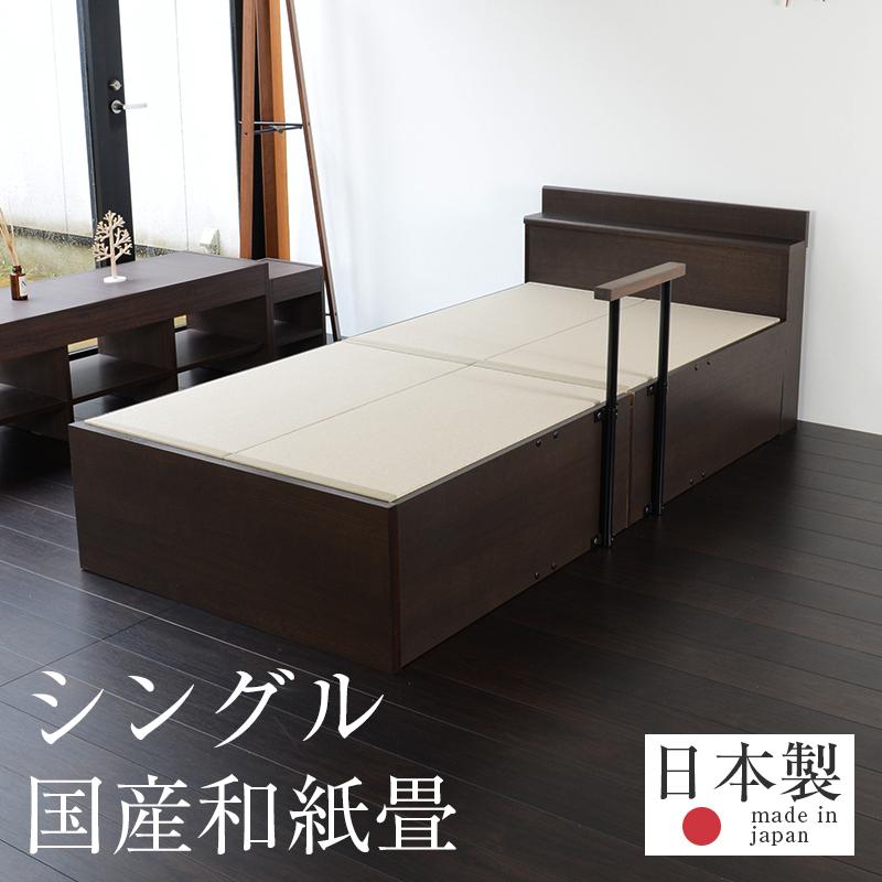 畳ベッド シングル 大容量収納ベッド 大型収納 手摺 和紙製畳 日本製 1年間保証 【アートン 手摺付 和紙畳】 送料無料※こちらの商品は宮(棚)部分もお客様組立タイプです。