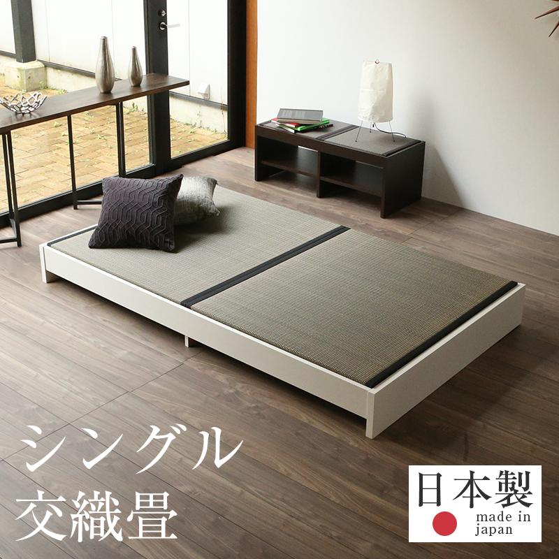 畳ベッド シングルベッド ローベッド たたみベッド ヘッドレス 交織 日本製 1年間保証 【バッソ 交織畳】 おすすめ 畳ベット ロータイプ 小上がり 木製ベッド 送料無料