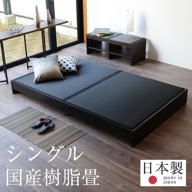 畳ベッド シングルベッド ローベッド たたみベッド ヘッドレス 樹脂 日本製 1年間保証 【バッソ 樹脂畳 炭入り】 おすすめ 畳ベット ロータイプ 小上がり 木製ベッド 送料無料