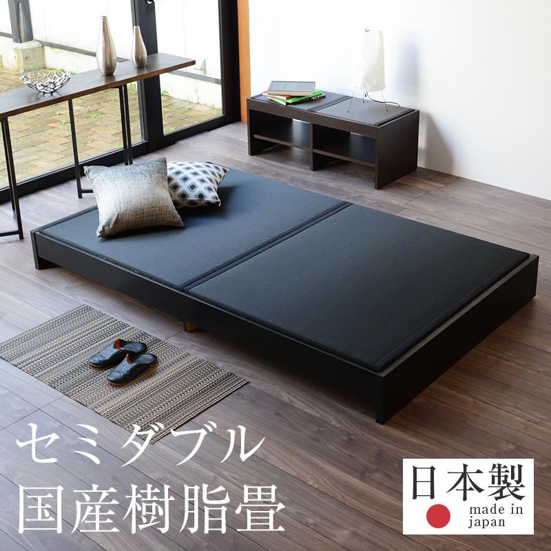 畳ベッド セミダブルベッド ローベッド たたみベッド ヘッドレス 樹脂 日本製 1年間保証 【バッソ 樹脂畳 炭入り】 おすすめ 畳ベット ロータイプ 小上がり 木製ベッド 送料無料