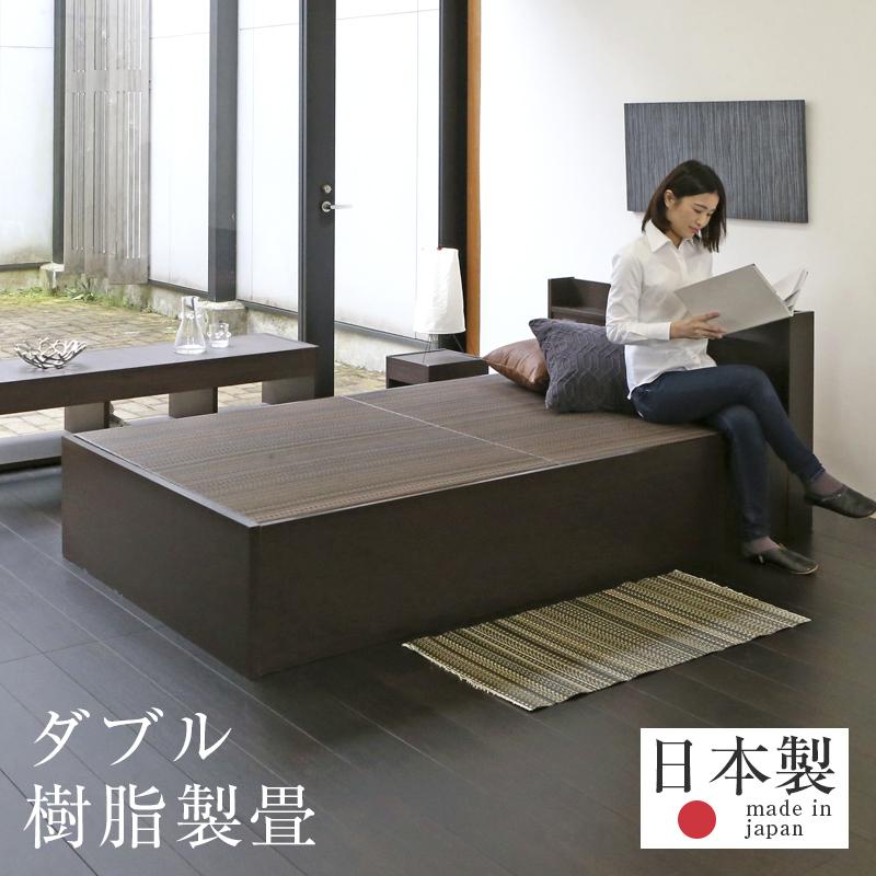 畳ベッド ダブルベッド 大容量収納ベッド 大型収納 樹脂製畳 日本製 1年間保証 【コンビニエント 樹脂畳 縁なし畳】 おすすめ たたみベッド 収納付き コンセント 棚付き 宮付き 木製ベッド 送料無料