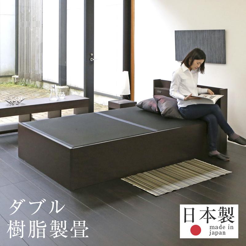 畳ベッド ダブルベッド 大容量収納ベッド 大型収納 樹脂製畳 日本製 1年間保証 【コンビニエント 樹脂畳 炭入り】 おすすめ たたみベッド 収納付き コンセント 棚付き 宮付き 木製ベッド 送料無料