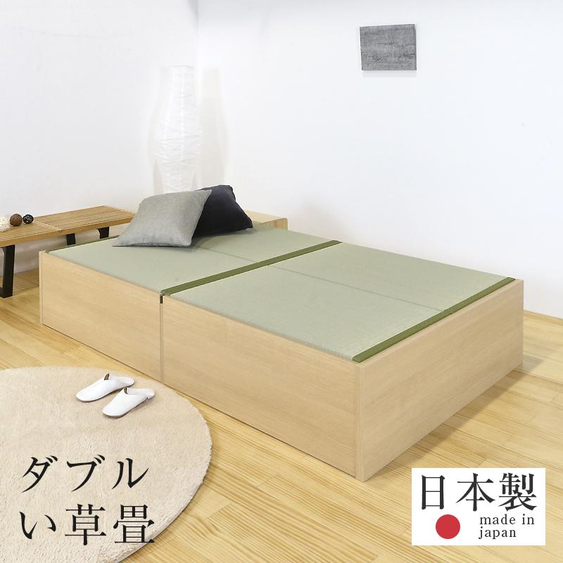畳ベッド ダブルベッド 大容量収納ベッド 大型収納 い草製畳 日本製 1年間保証 【フォルティナ 中国産い草畳】 おすすめ たたみベッド 収納付き ヘッドレスベッド 小上がり 木製ベッド 送料無料