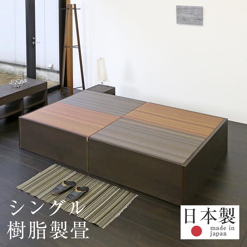 畳ベッド シングルベッド 大容量収納ベッド 大型収納 樹脂製畳 日本製 1年間保証 【フォルティナ 樹脂畳 縁なし畳】 おすすめ たたみベッド 収納付き ヘッドレスベッド 小上がり 木製ベッド 送料無料