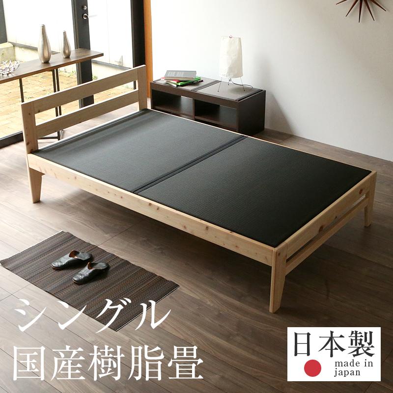 畳ベッド シングルベッド 国産ひのきベッド 木製 国産檜 樹脂製 日本製 1年間保証 【ひのき畳ベッド 桧スノコ 樹脂畳 炭入り】 おすすめ たたみベッド 桧ベッド ヒノキベッド 送料無料