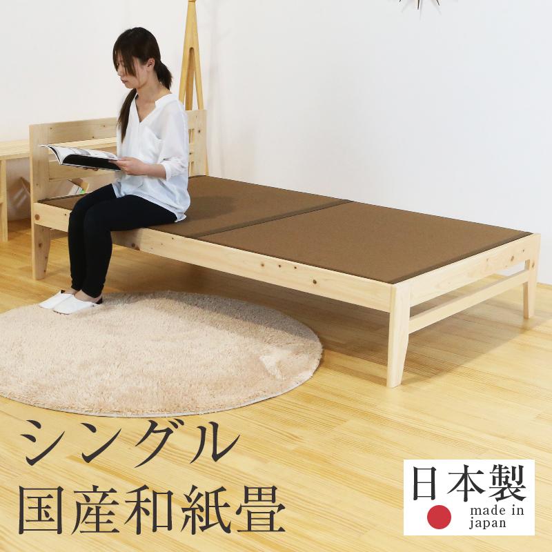 畳ベッド シングルベッド 国産ひのきベッド 木製 国産檜 和紙製 日本製 1年間保証 【ひのき畳ベッド 和紙畳】 おすすめ たたみベッド 桧ベッド ヒノキベッド 送料無料