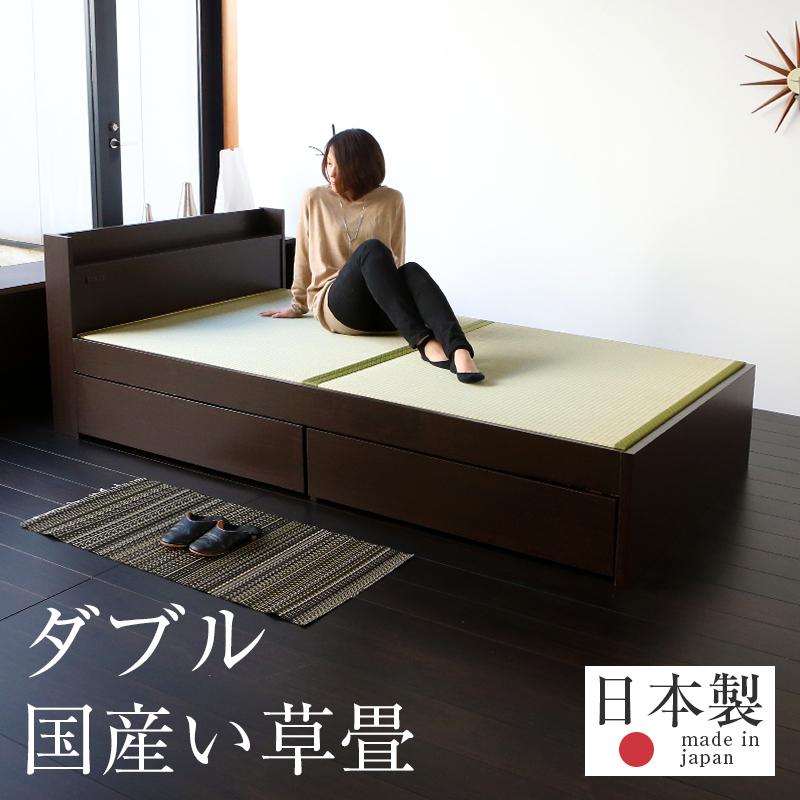 畳ベッド ダブルベッド 引き出し 収納ベッド 棚付き い草製畳 日本製 1年間保証 【ドルミー 国産い草畳】 おすすめ たたみベッド 収納付き コンセント付き 宮付き 木製ベッド 送料無料